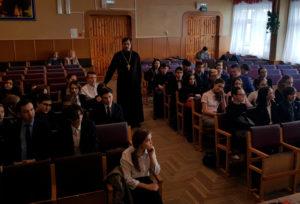 Встреча учащихся школы 50 со священником протоиереем Максимом Курленко